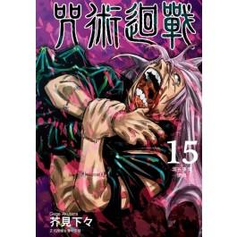 咒術迴戰 15
