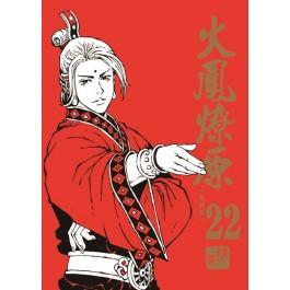 火鳳燎原 珍藏版 22(首刷附錄版)