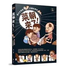 菜朝來了!:菜大王家庭叫癢血淚史