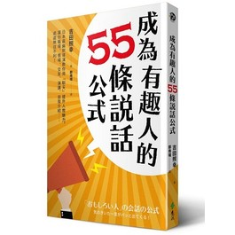 成為有趣人的55條說話公式:日本最幽默導演教你用「聊天」提升人際魅力,讓你職場、情場、交友、演講、自我介紹……處處無往不利!