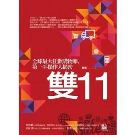 雙11:全球最大狂歡購物節,第一手操作大揭密