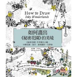 如何畫出《秘密花園》的美境:《秘密花園》作者親自示範,38種花園、海洋、森林圖形一次學會
