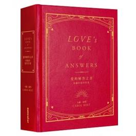 愛的解答之書:專屬於愛的答案(柔紋皮面燙金+方背穿線精裝)