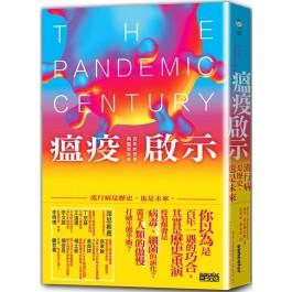瘟疫啟示:流行病是歷史,也是未來