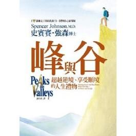 峰與谷:超越逆境、享受順境的人生禮物