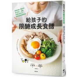 給孩子的限醣成長食譜:體重過重、糖尿病、無法專心、過敏與異位皮膚炎,都能透過限醣解決!