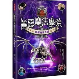 善惡魔法學院:終極秘密手冊