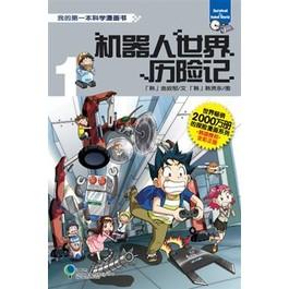 机器人世界历险记 01 - SIRW1