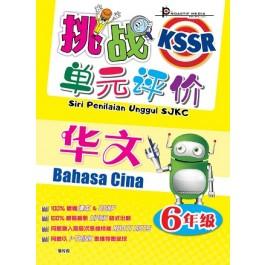 六年级 挑战单元评价华文