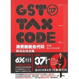 GST消费税TAX CODE解说实战攻略