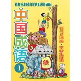敖幼祥的漫画中国成语1