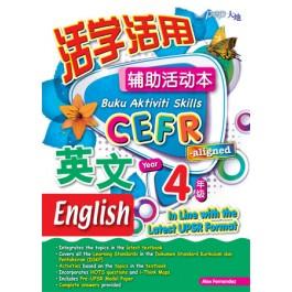 四年级 活学活用辅助活动本英文