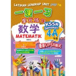 四年级 A 一课一习单元练习 数学