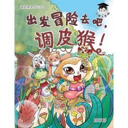 调皮猴救生记 01:出发冒险去吧,调皮猴!