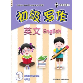 三年级初级写作英文