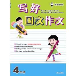 四年级写好国文作文