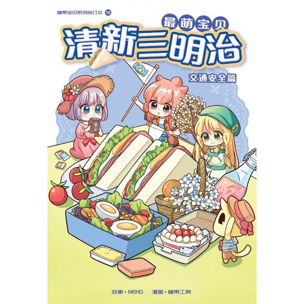 最萌宝贝:清新三明治