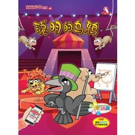 宝宝科学62-聪明的乌鸦