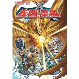 X探险特工队 寻龙历险系列 II:疾霆的灵禽·雷鸟