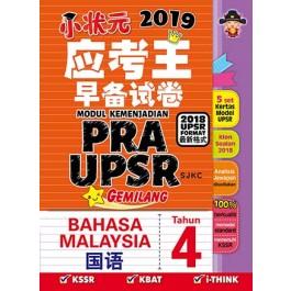四年级 应考王早备试卷 国语 < Primary 4 Modul Kemenjadian PRA UPSR SJK Bahasa Malaysia  >