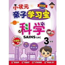 三年级 亲子学习宝 科学 < Primary 3 Qin Zi Xue Xi Bao SJK Sains  >