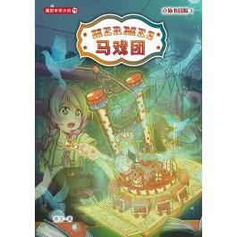 立体书冒险1:Hermes马戏团
