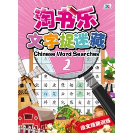 淘书乐 文字捉迷藏 2