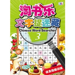 淘书乐 文字捉迷藏 3