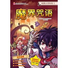 科灵小子外传:魔界咒语