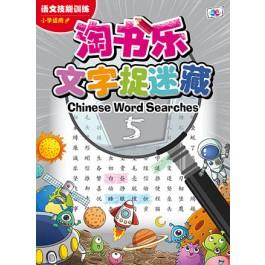 淘书乐 文字捉迷藏 5