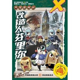 X探险特工队 大冒险时代: 改造人芬尼尔