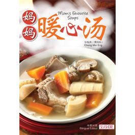 妈妈暖心汤