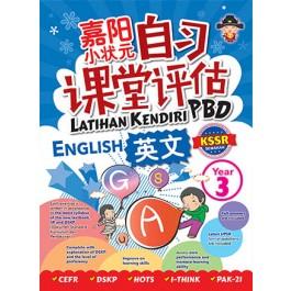 三年级嘉阳小状元自习课堂评估 英文