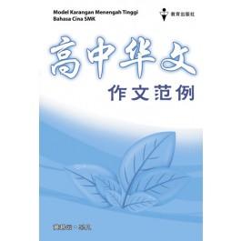 Tingkatan 4-5 Model Karangan Menengah Tinggi Bahasa Cina