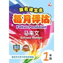 一年级跟着课文走每月评估马来文