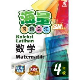 四年级3M报海量习题总汇数学