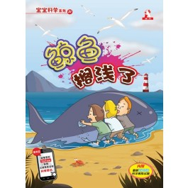 宝宝科学31-鲸鱼搁浅了