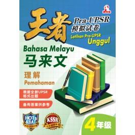 四年级王者Pra-UPSR模拟试卷马来文理解