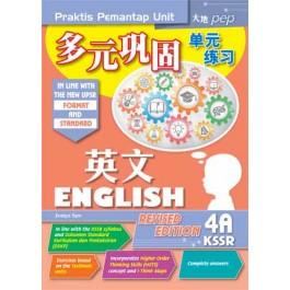 四年级 A 多元巩固单元练习 英文