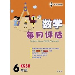 六年级每月评估数学 < Primary 6 Penilaian Bulanan Matematik >