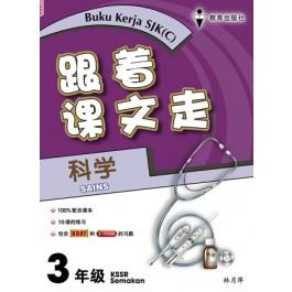 三年级跟着课文走科学 < Primary 3 Buku Kerja Sains>