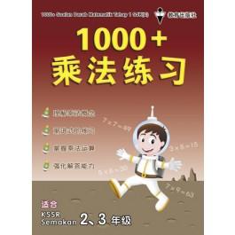 一至三年级 1000+ 乘法练习