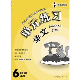 六年级单元练习华语