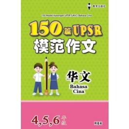 150 篇UPSR 模范作文华文