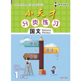 一年级小天才 分类练习国文