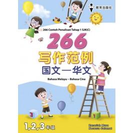 第一阶段266写作范文国文-华文