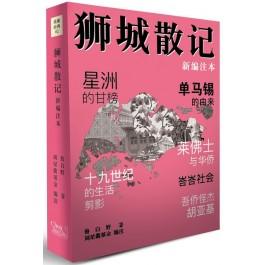 狮城散记(新编注本)