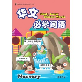 Nursery Must-Know Chinese Words