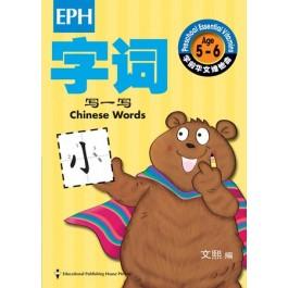 Preschool Essential Vitamin : Chinese Words