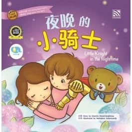 我爱妈妈系列:夜晚的小骑士